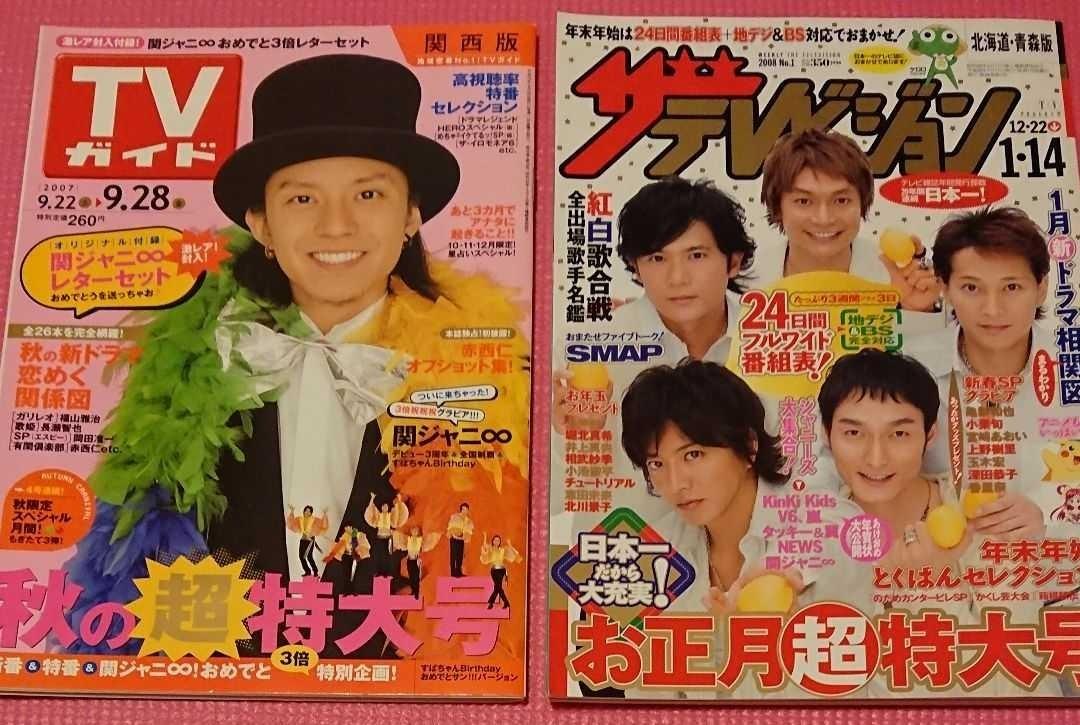 TVガイド 2007年9.22~9.28 ザ・テレビジョン2008年No.1