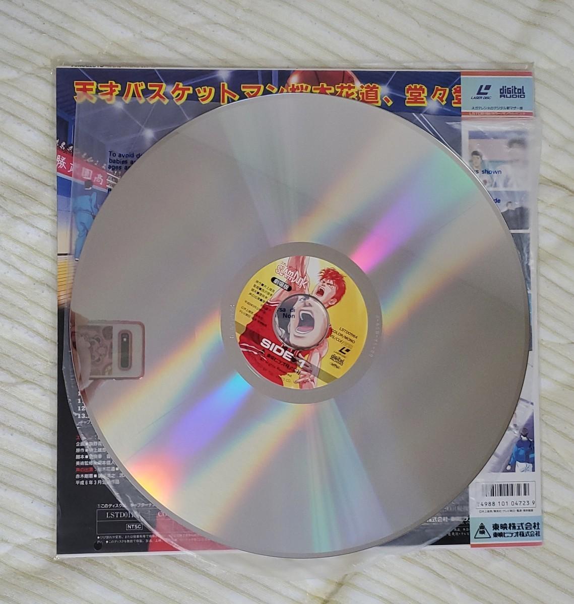 アニメ SLAM DUNK スラムダンク 劇場版 レーザーディスク
