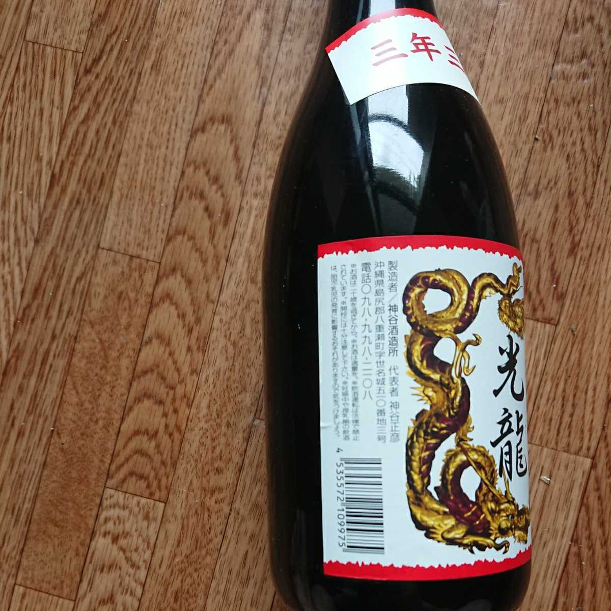 沖縄限定 琉球泡盛 古酒 光龍 三年三十度