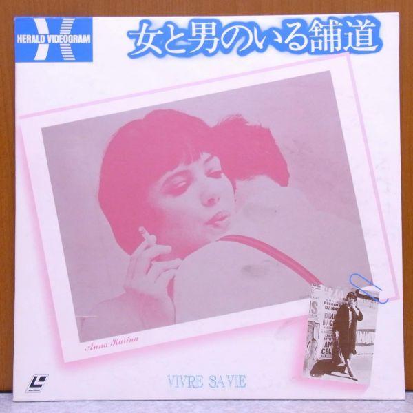 ◆ 男と女のいる舗道 洋画 映画 レーザーディスク LD ◆_画像1