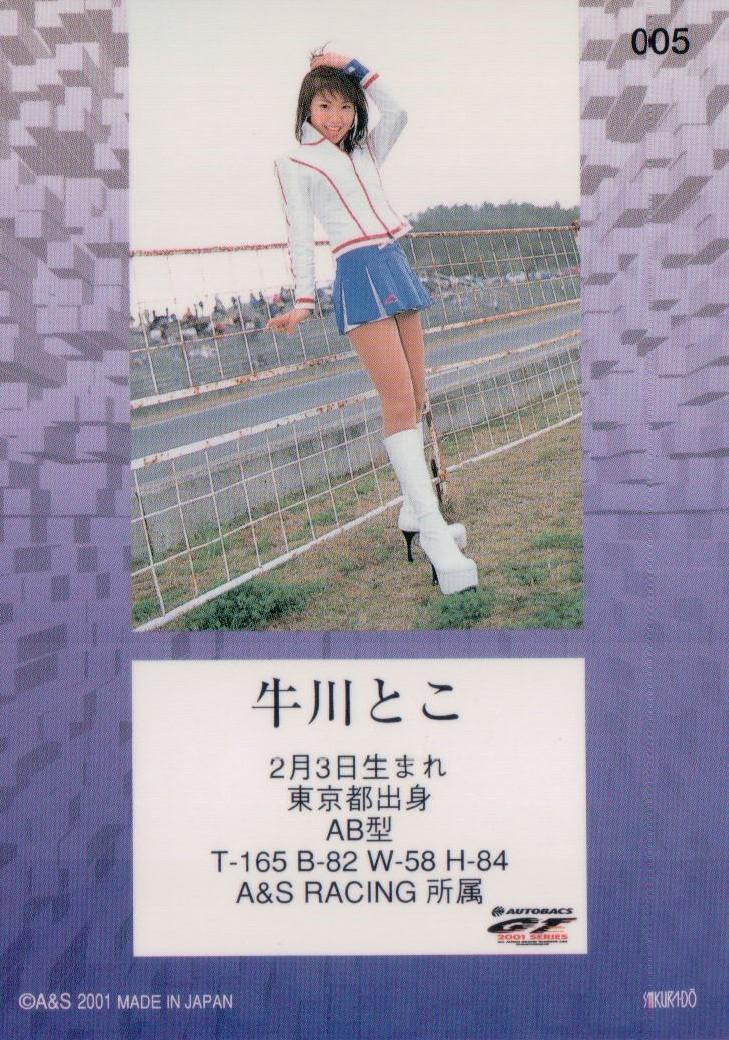 【レースクイーン】牛川とこ キャンギャル コレクション2001 005   / タレント グラビア_画像2