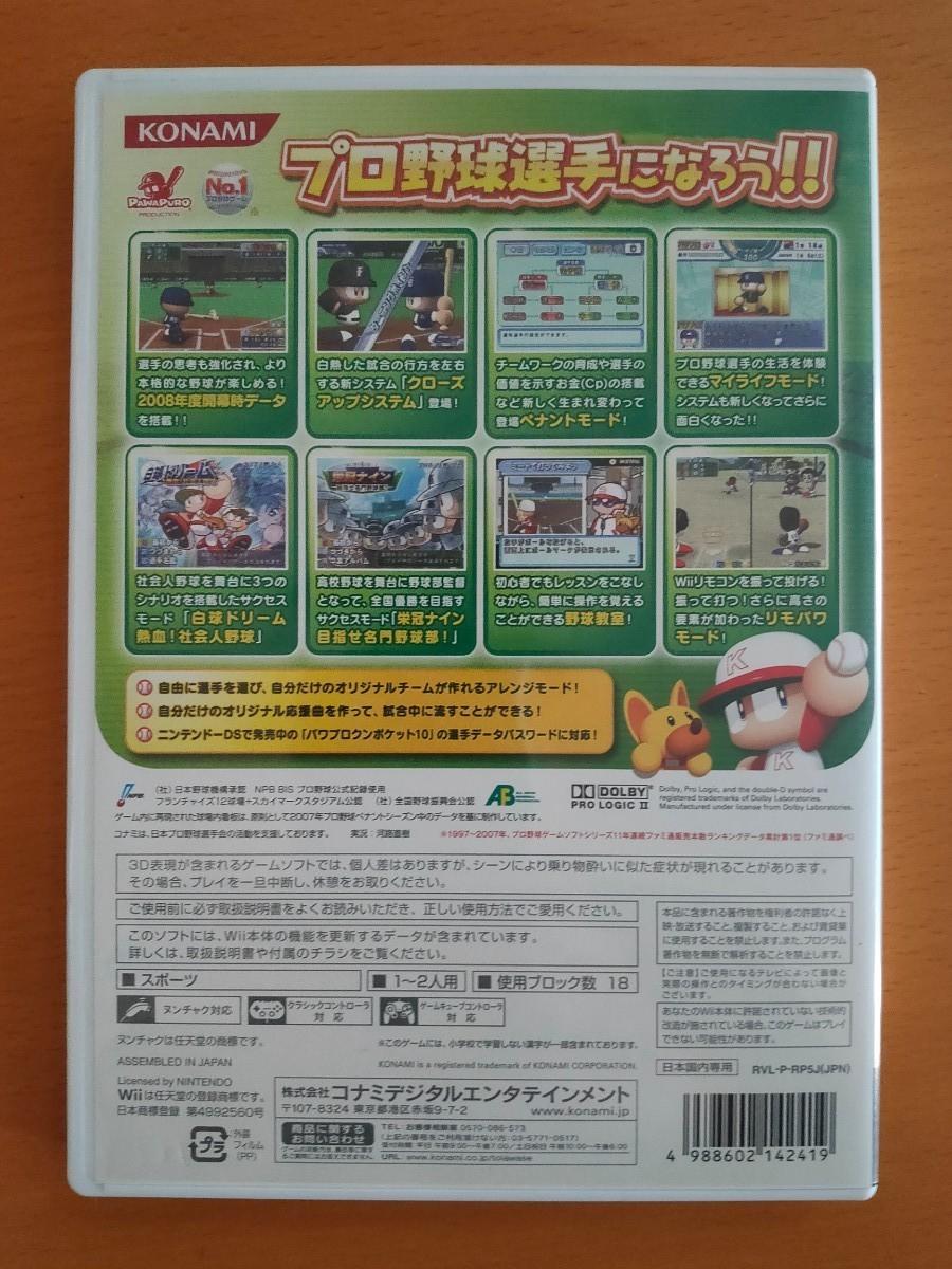 実況パワフルプロ野球 15