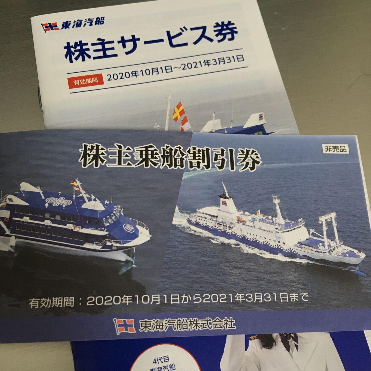 東海汽船 株主優待券 乗船割引券1枚 サービス券1冊 乗船券_画像1