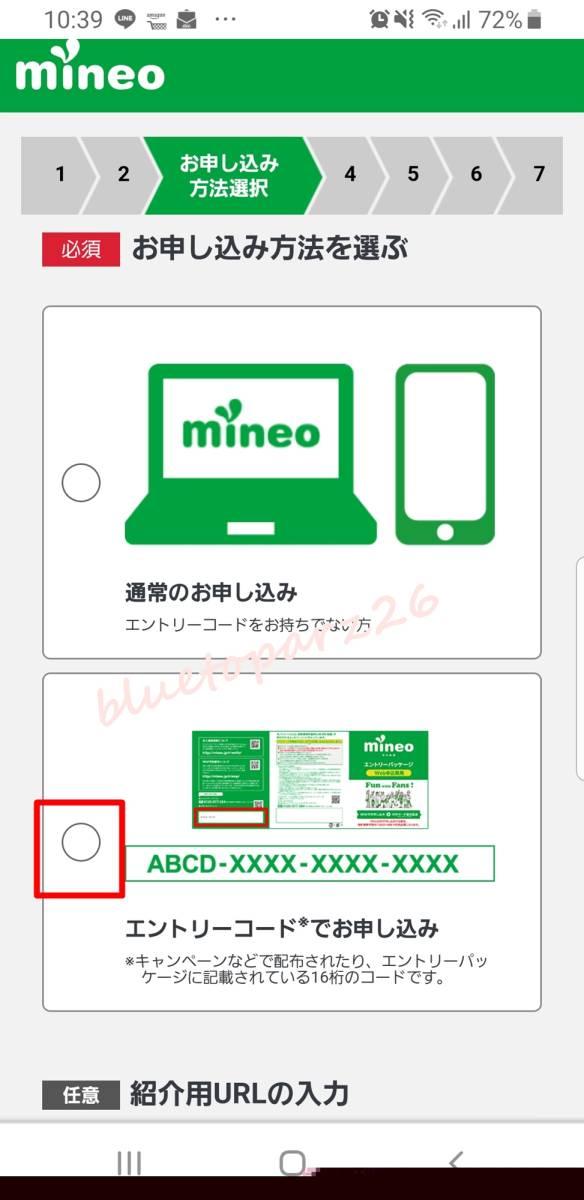 ②【最大4300円お得!】マイネオ エントリーパッケージ mineo コード 契約事務手数料が無料_「エントリーコードで申込」を選択します