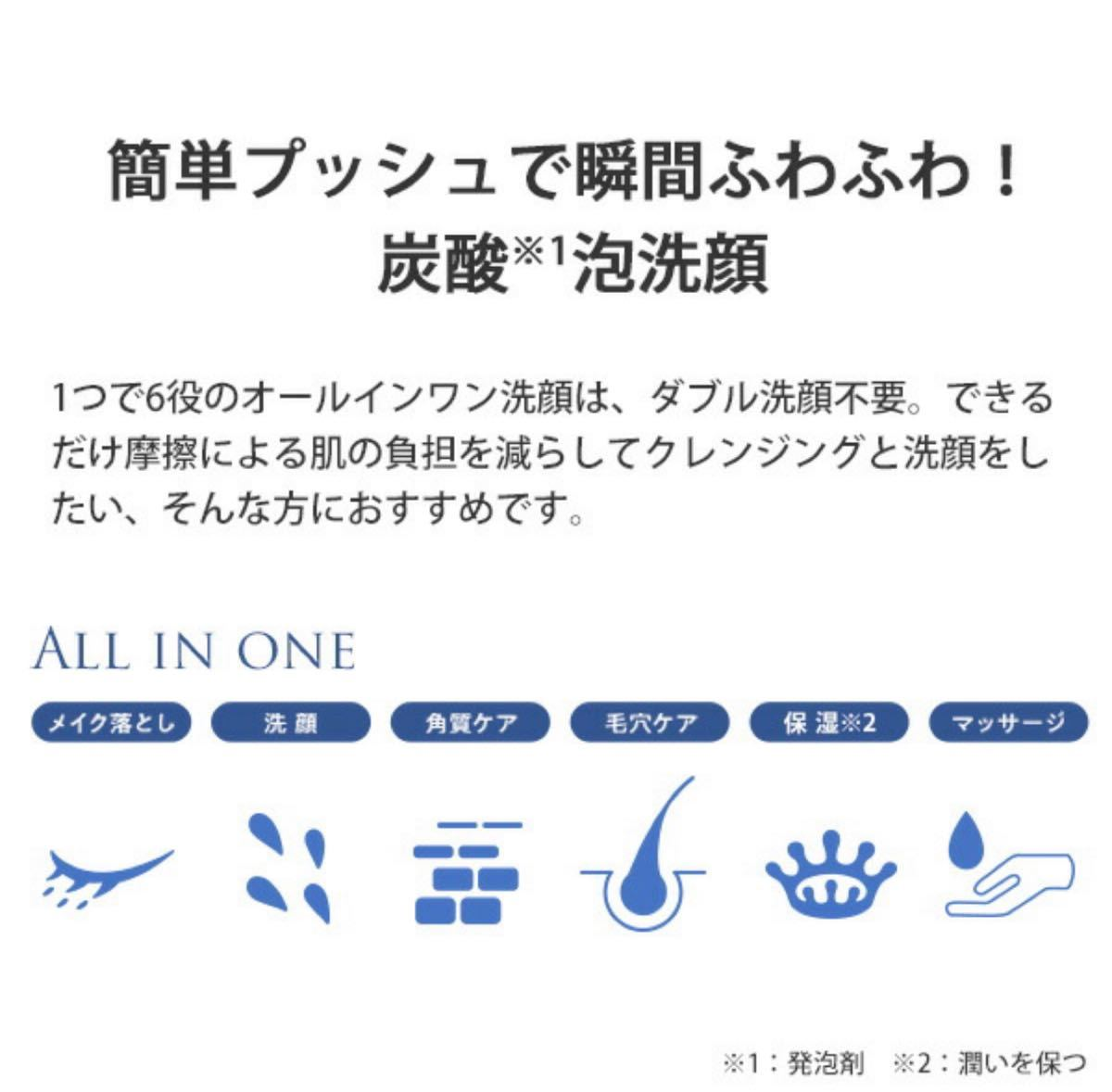 【新品】パーフェクトワン シルキーホイップ クレンジング 150g