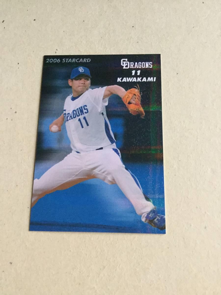 カルビー ベースボールカード 2006 STAR CARD スター カード Sー39 川上 憲伸 中日ドラゴンズ 他にも出品中 説明文必読_画像1