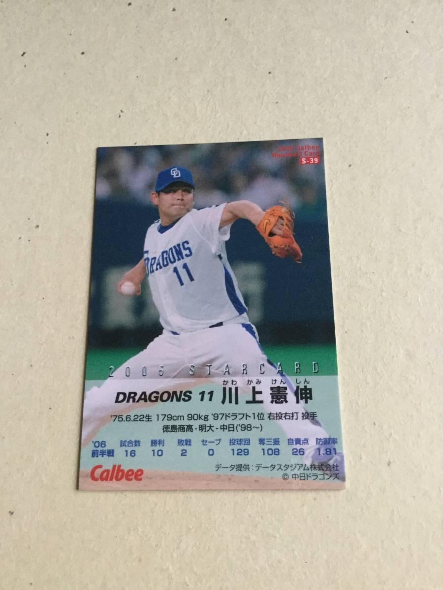 カルビー ベースボールカード 2006 STAR CARD スター カード Sー39 川上 憲伸 中日ドラゴンズ 他にも出品中 説明文必読_画像2
