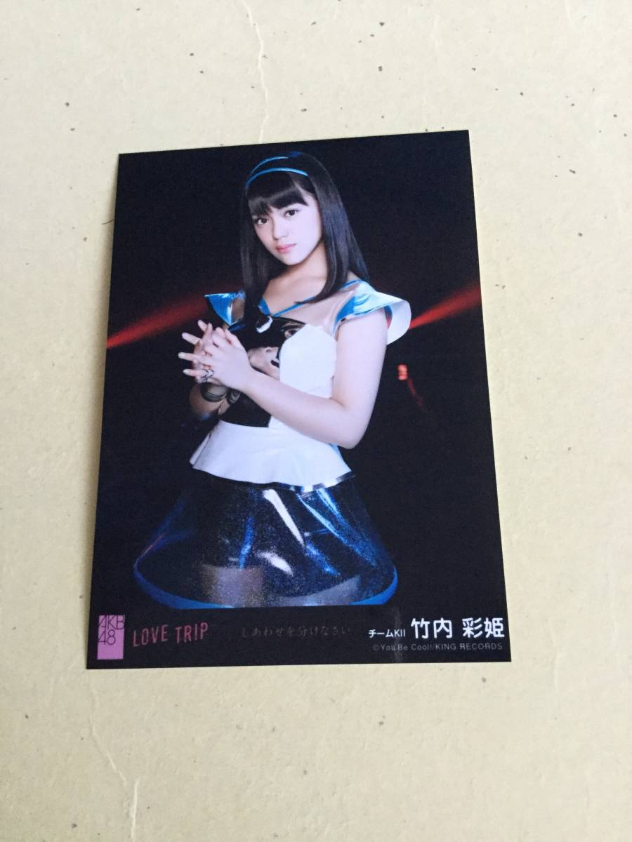 AKB48 LOVE TRIP しあわせを分けなさい 劇場盤封入写真 チームKⅡ 竹内 彩姫 他にも出品中 説明文必読 SKE48 ラブ トリップ _画像1