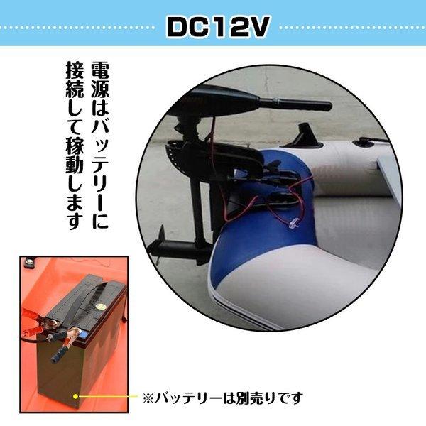 船外機 エレキ モーター 50lbs 50ポンド 電動 約0.5馬力 DC12V バッテリー 高性能 海水可 免許不要 前1014a_画像2