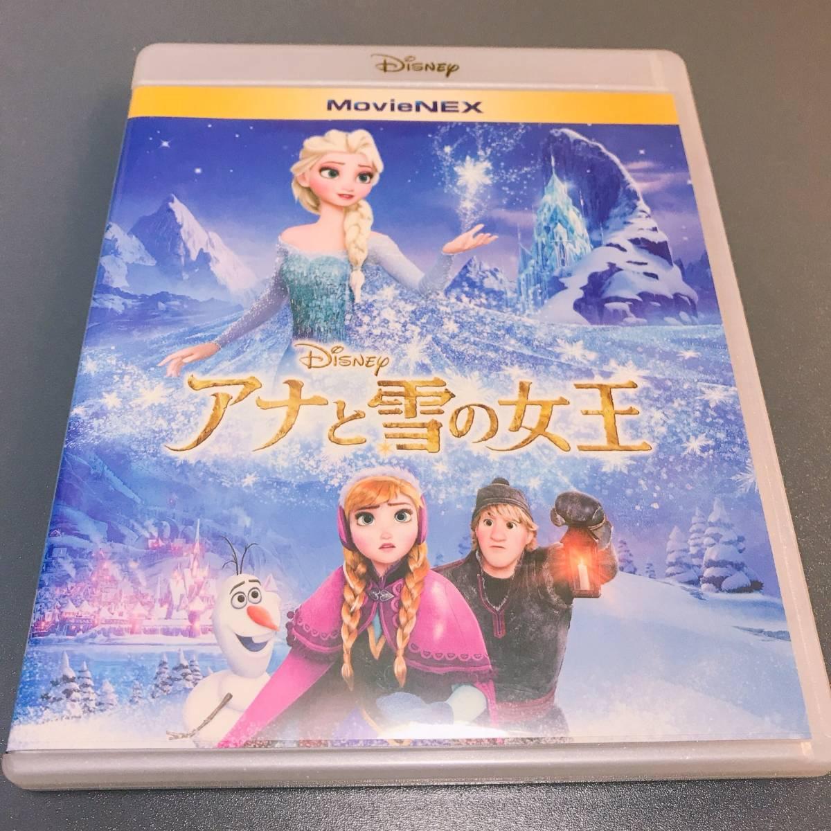 アナと雪の女王 DVD Blu-ray 2枚組 ディズニー 送料無料