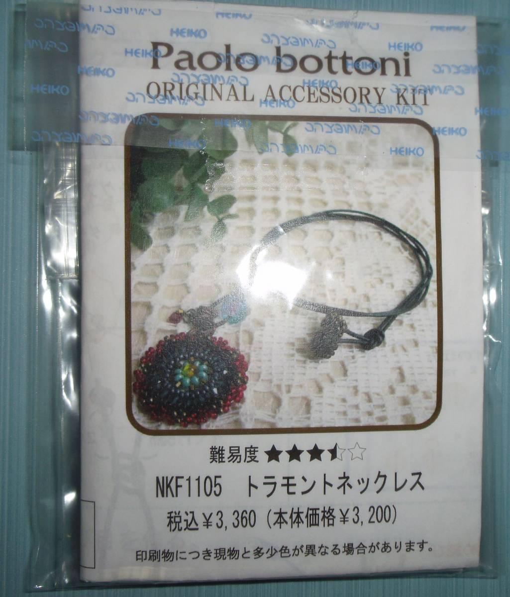 Paolo bottoniのビーズキット トラモントネックレス 画像の転用・転載は禁止です。販売者noraandmaxヤフオク様出品中