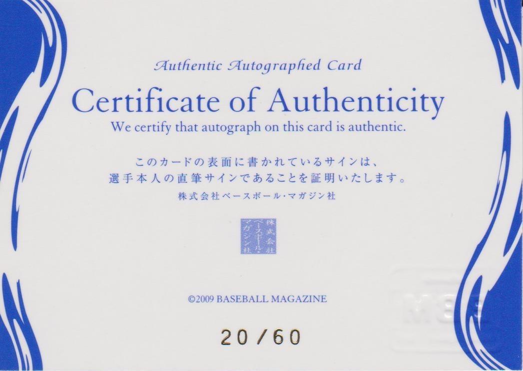 BBM2009 山北茂利 横浜ベイスターズ 60枚限定直筆サインカード ☆中日 千葉ロッテ_画像2