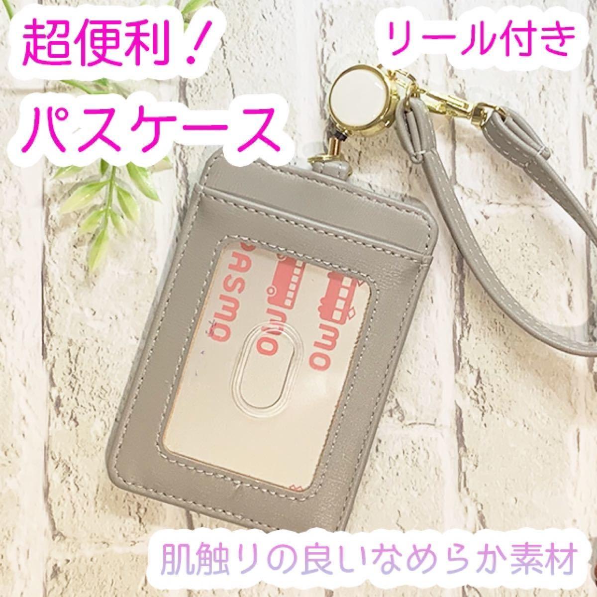 パスケース カードケース 定期入れ リール付き かわいい オシャレ レディース