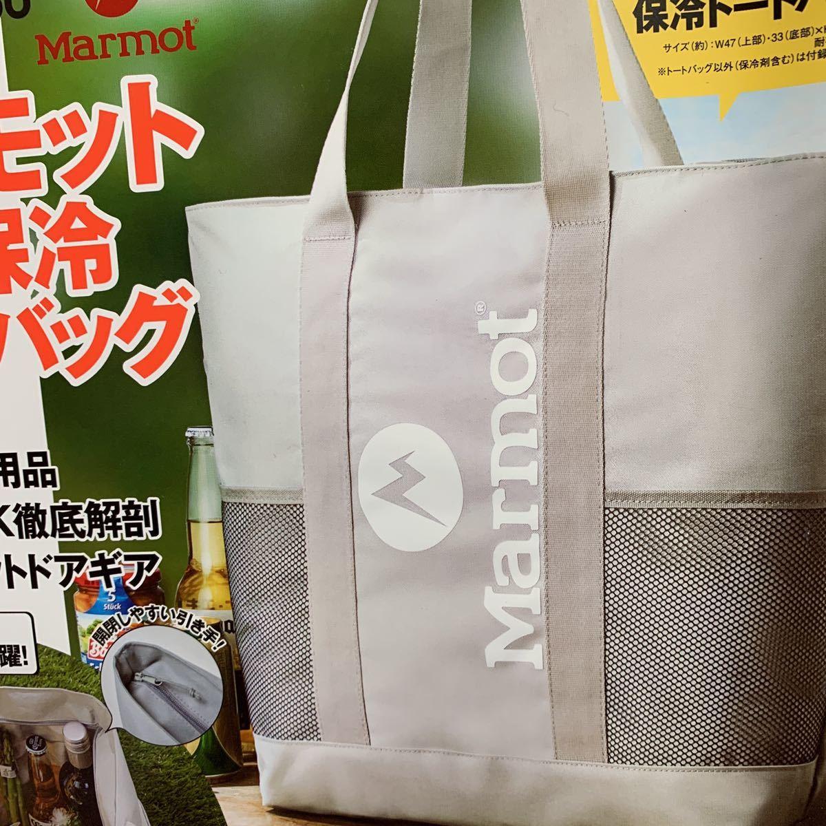 モノマックス8月号増刊 マーモット保冷トートバッグ 雑誌付き_画像1