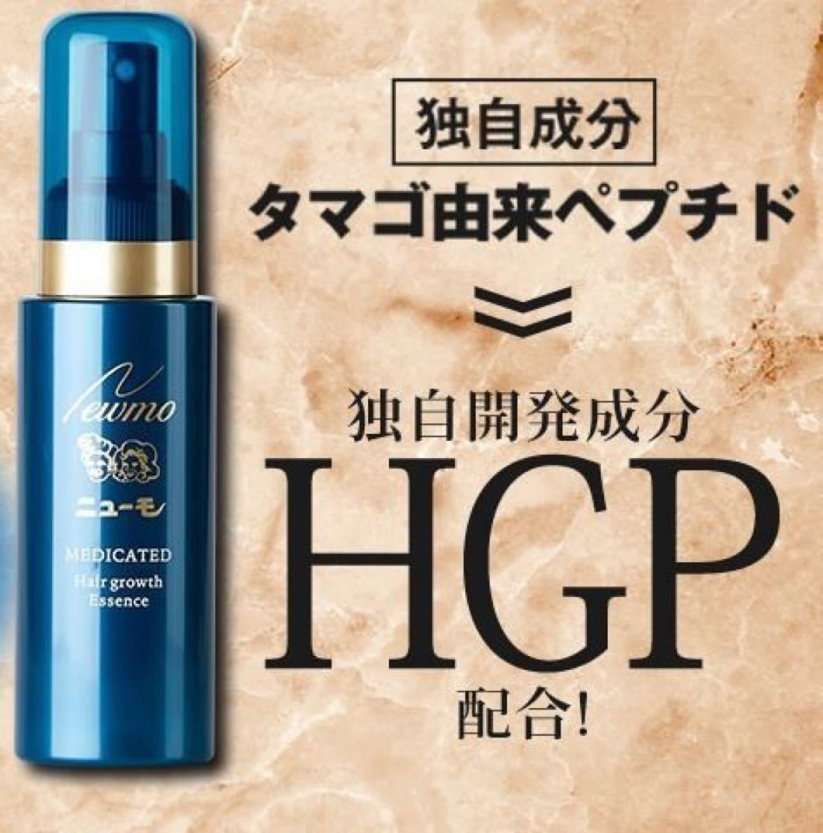 期間限定値下げ【未開封・新品】薬用育毛剤 ニューモ