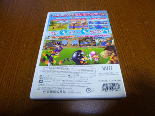J31【送料無料】Wii ソフト セット マリオパーティー8 マリオパーティー9(クリーニング 動作確認済)まとめ