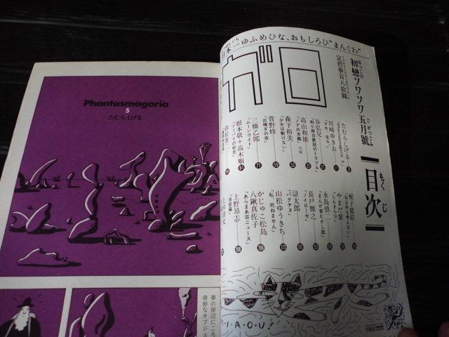 昭和58年/1983年 5月号/No.229 月刊漫画 ガロ 永島慎二/荒木経惟/蛭子能収/根本敬 現状品