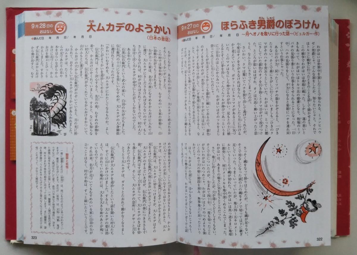 母と子のおやすみまえの小さなお話365   /ナツメ社/千葉幹夫 (単行本)