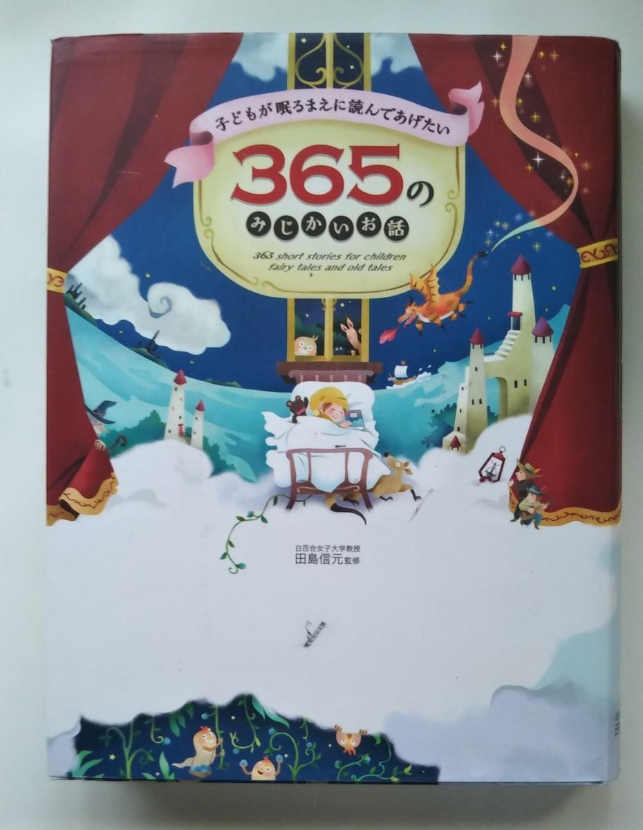 子どもが眠るまえに読んであげたい365のみじかいお話/永岡書店/田島信元