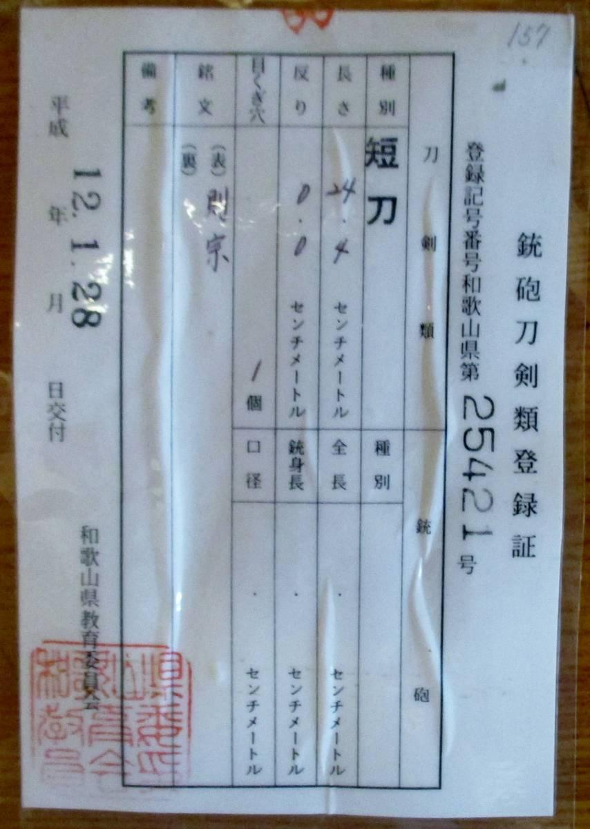 日本刀 短刀 「則宗」 _画像10