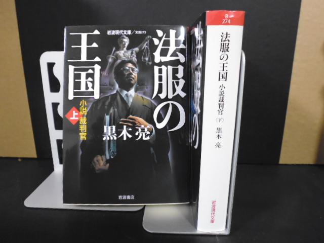 法服の王国(上下巻)黒木亮著・ 岩波現代文庫
