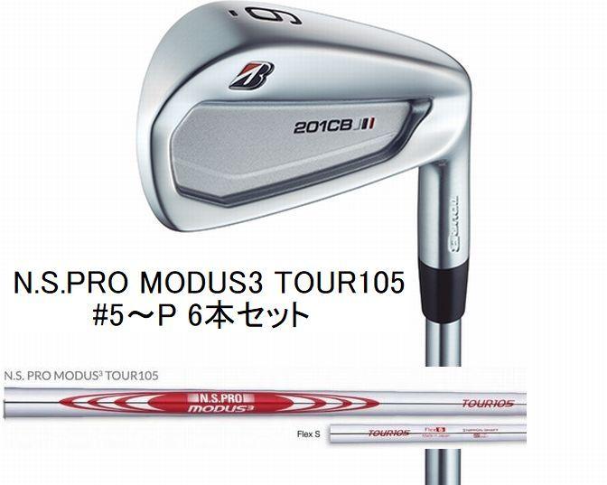 2020最新★TOUR B 201CB★N.S.PRO MODUS3 TOUR 105(S) #5~P【6本セット】新品_画像1