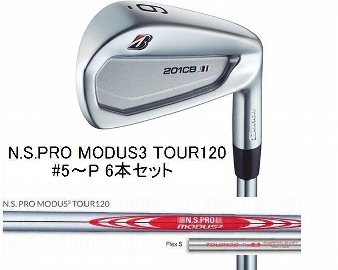 2020最新★TOUR B 201CB★N.S.PRO MODUS3 TOUR 120(S) #5~P【6本セット】新品_画像1