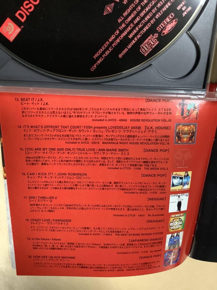 送料無料 ザ ベスト オブ ベルファーレ 1996 2枚組CD 国内盤 全40曲