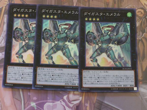 遊戯王  ダイガスタ・エメラル  RC02 スーパー レア 3枚セット プレイ用 R021030 _画像1