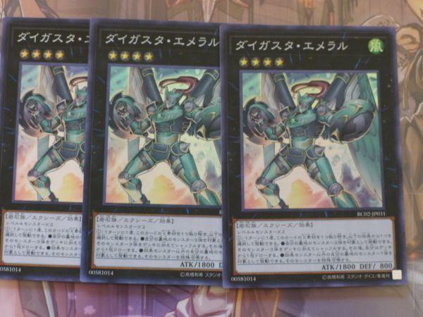 遊戯王  ダイガスタ・エメラル  RC02 スーパー レア 3枚セット プレイ用 R021030 _画像2