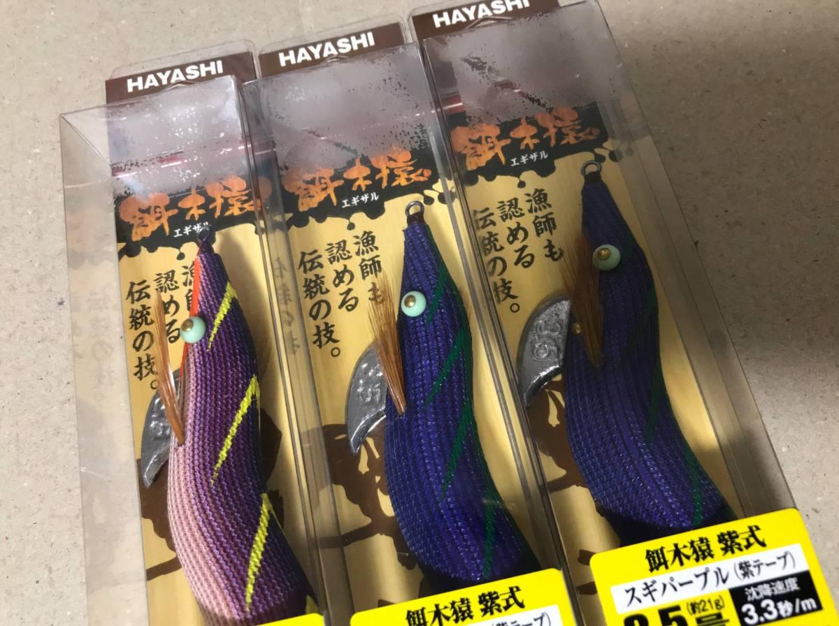 「未使用 ハヤシ 餌木猿 13号/赤テープ 餌木猿紫式 スギパープル/紫テープ 3.5号 3個 (ハードルアー エギ)」の画像