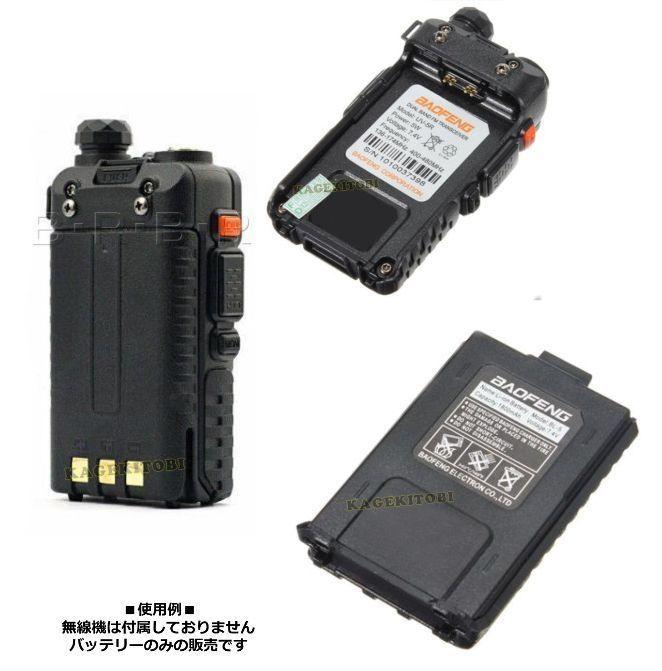 UV5R 用 純正リチウムイオンバッテリー 1個 【黒色】 新品_画像2