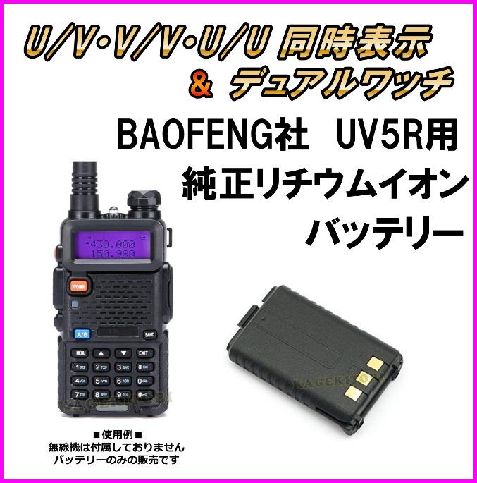UV5R 用 純正リチウムイオンバッテリー 1個 【黒色】 新品_画像1