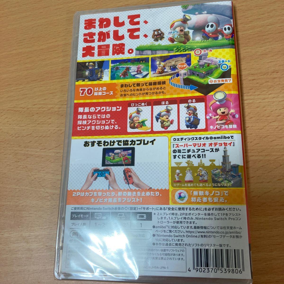 Nintendo Switch ニンテンドースイッチ 任天堂 進め!キノピオ隊長 Switch 新品未開封