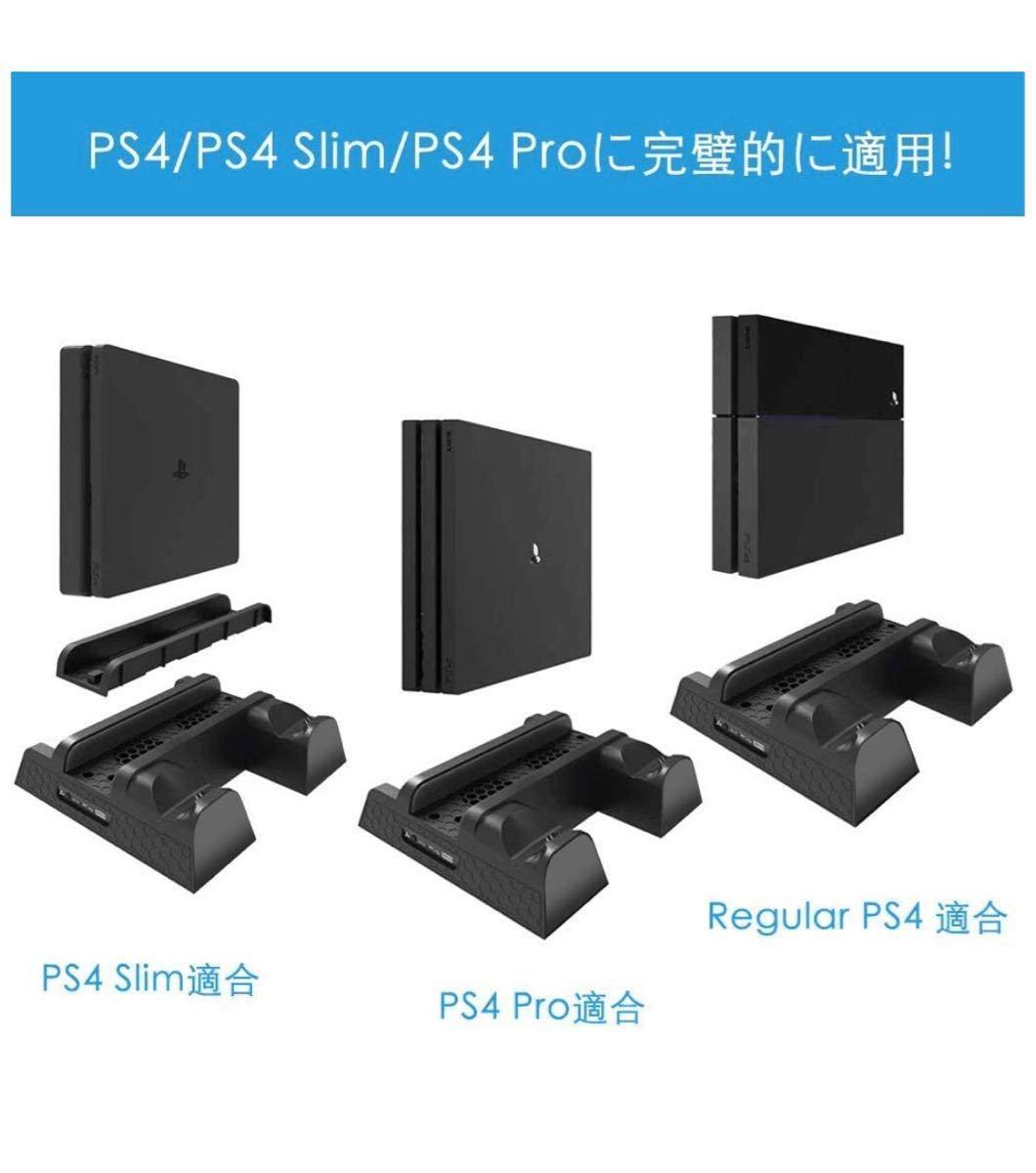 PS4スタンド PS4スリム PS4 PRO 多機能縦置きスタンド