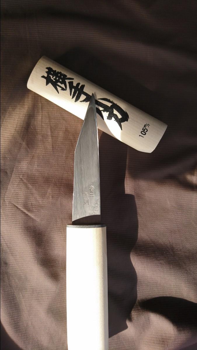 青紙鋼 切れ味抜群!【新品】横手小刀 切り出しナイフ 安来鋼 青紙二号 105㎜