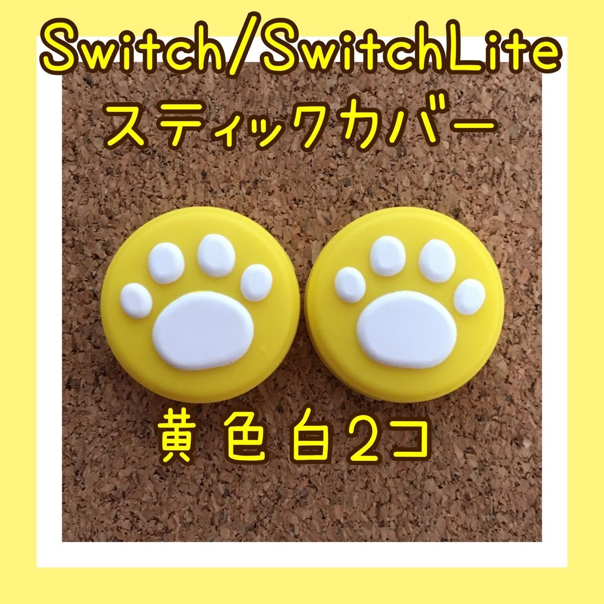 Switch スイッチ ジョイコン スティックカバー 肉球 2個【黄色白】