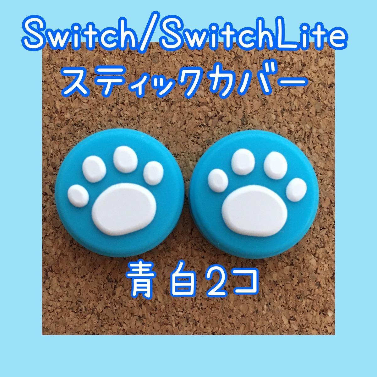 Switch スイッチ ジョイコン スティックカバー 肉球 2個【青白】