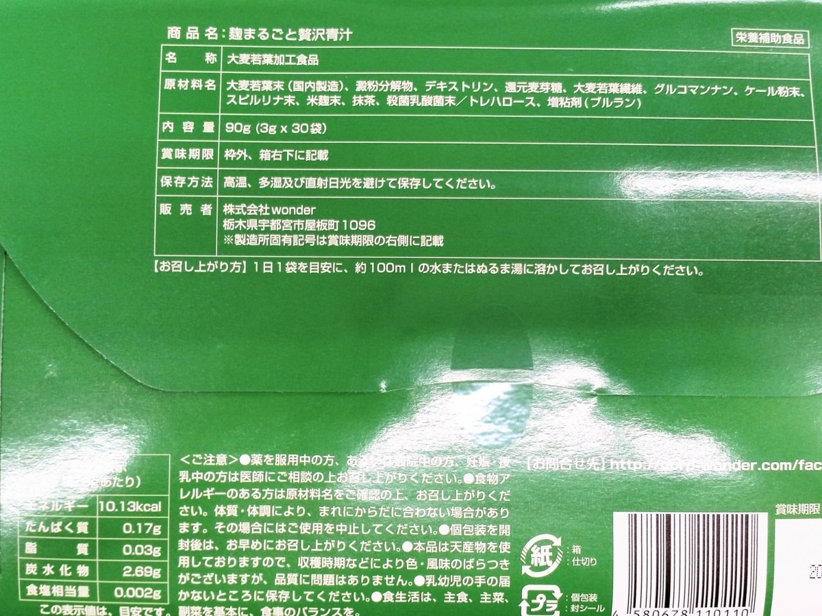 ▽ wonder 麹まるごと贅沢青汁 3g×30袋入 賞味期限 2022年2月27日迄 未開封品 ネコポス可_画像2