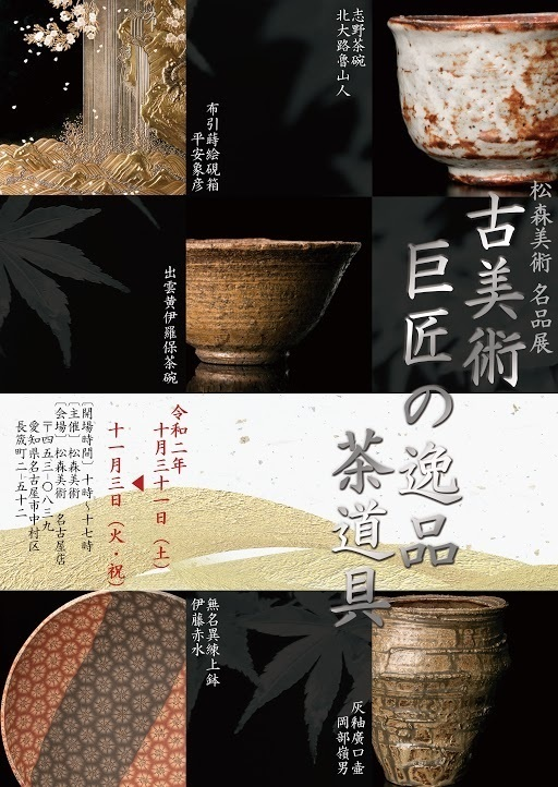 【MG凛】人間国宝『金城次郎』 壷屋焼魚文湯呑 本物保証_画像3