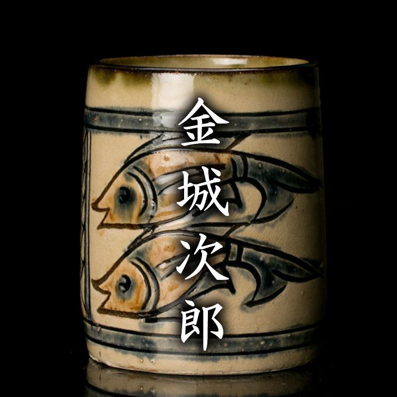 【MG凛】人間国宝『金城次郎』 壷屋焼魚文湯呑 本物保証_画像1