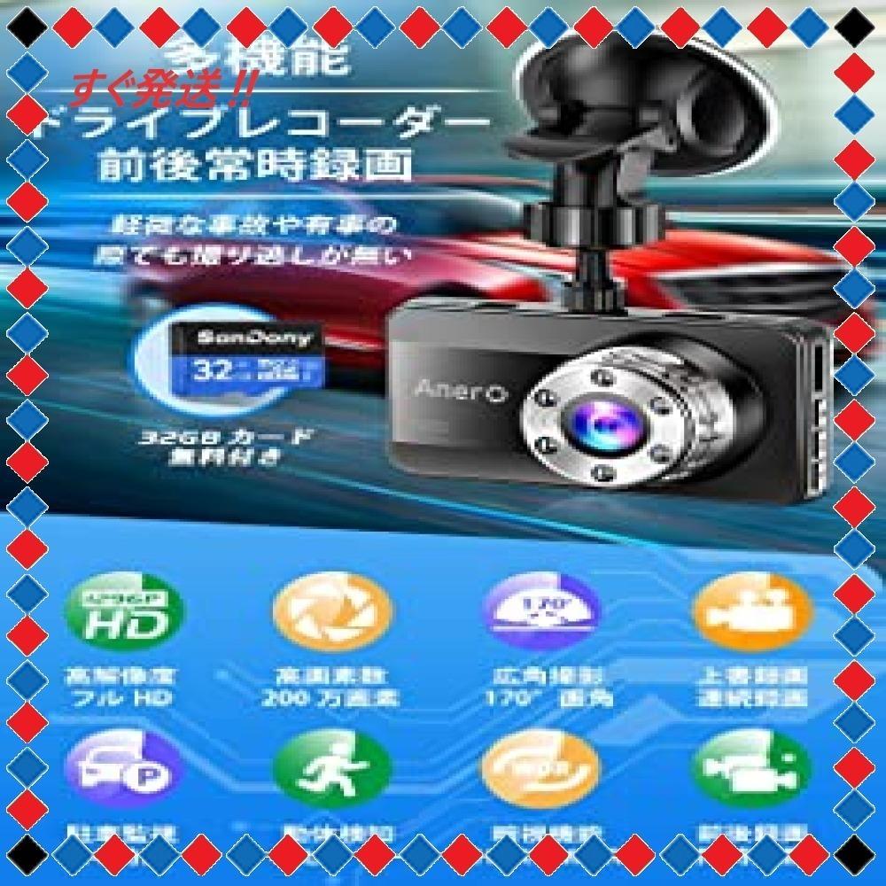 【32GB SDカード付き】 ドライブレコーダー 前後カメラ 赤外線暗視ライト 1296PフルHD高画質 170度広角視野_画像2