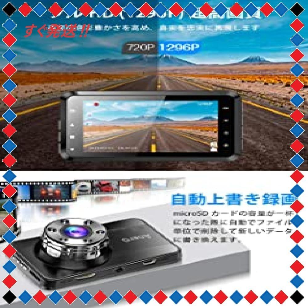 【32GB SDカード付き】 ドライブレコーダー 前後カメラ 赤外線暗視ライト 1296PフルHD高画質 170度広角視野_画像6