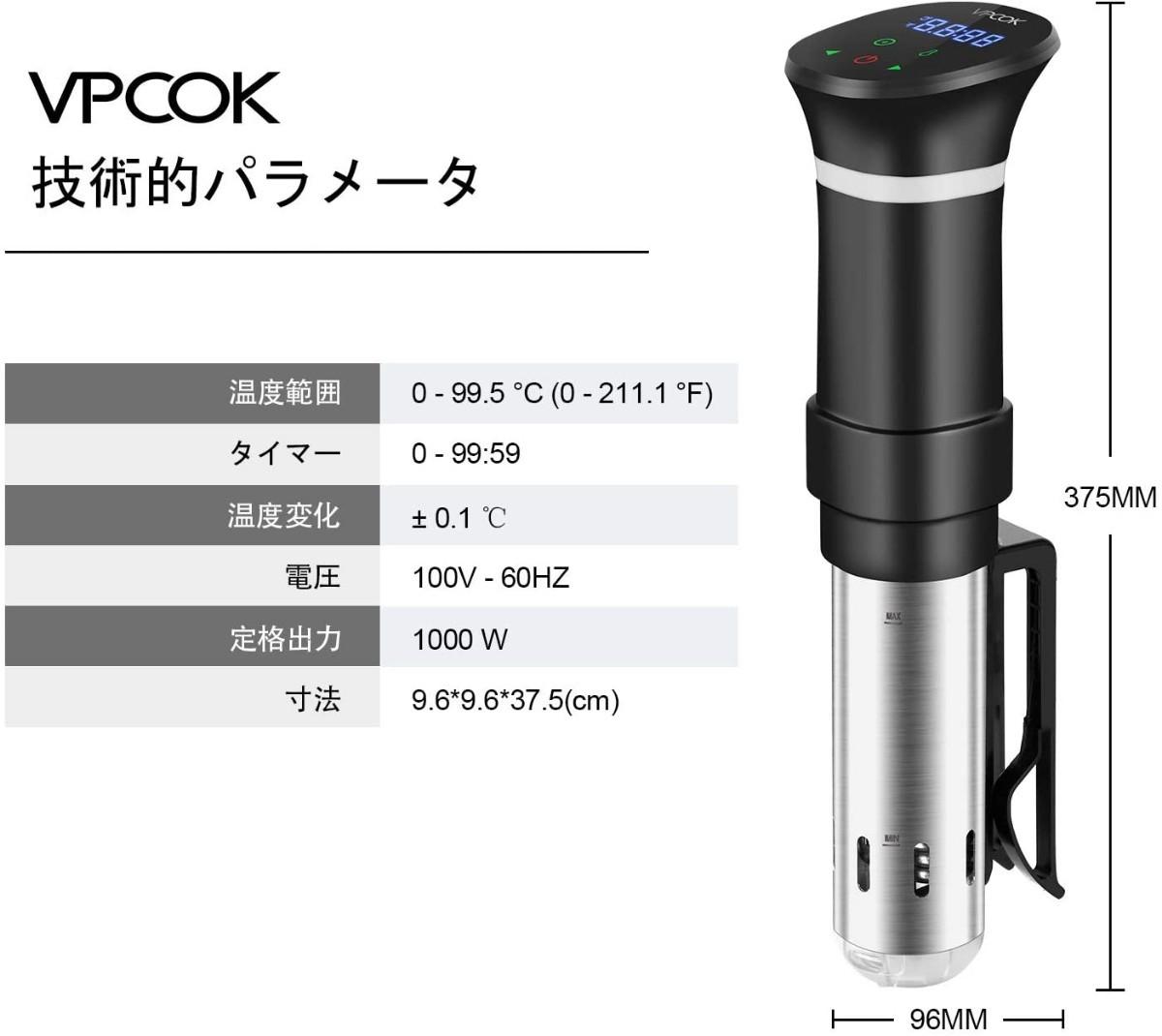 低温調理器 真空調理器 スロークッカー水温制御クッカータッチパネル英語レシピ付き