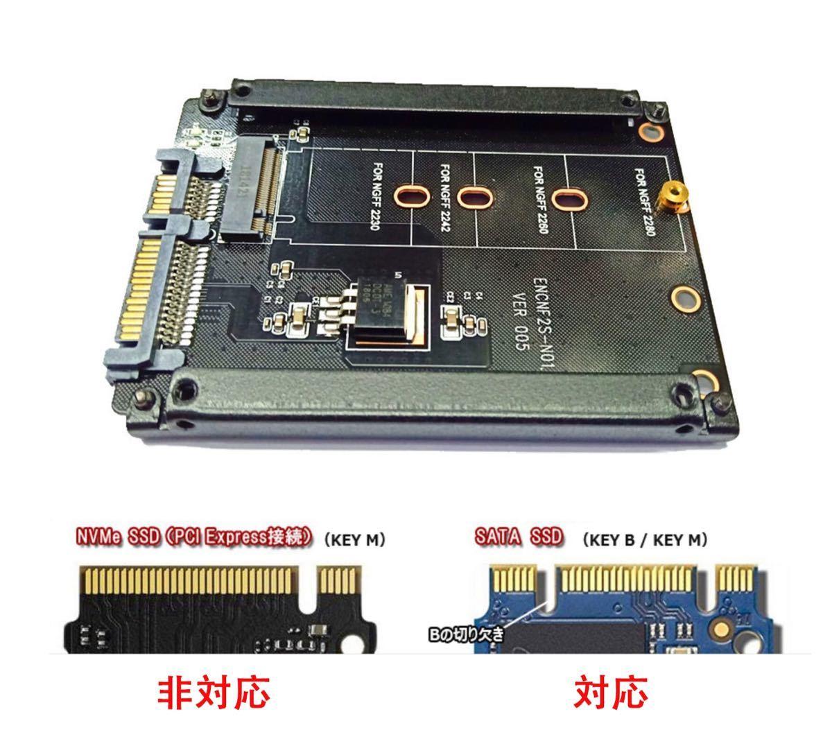 M.2(NGFF)SSD→7mm厚2.5インチSATA 変換アダプター