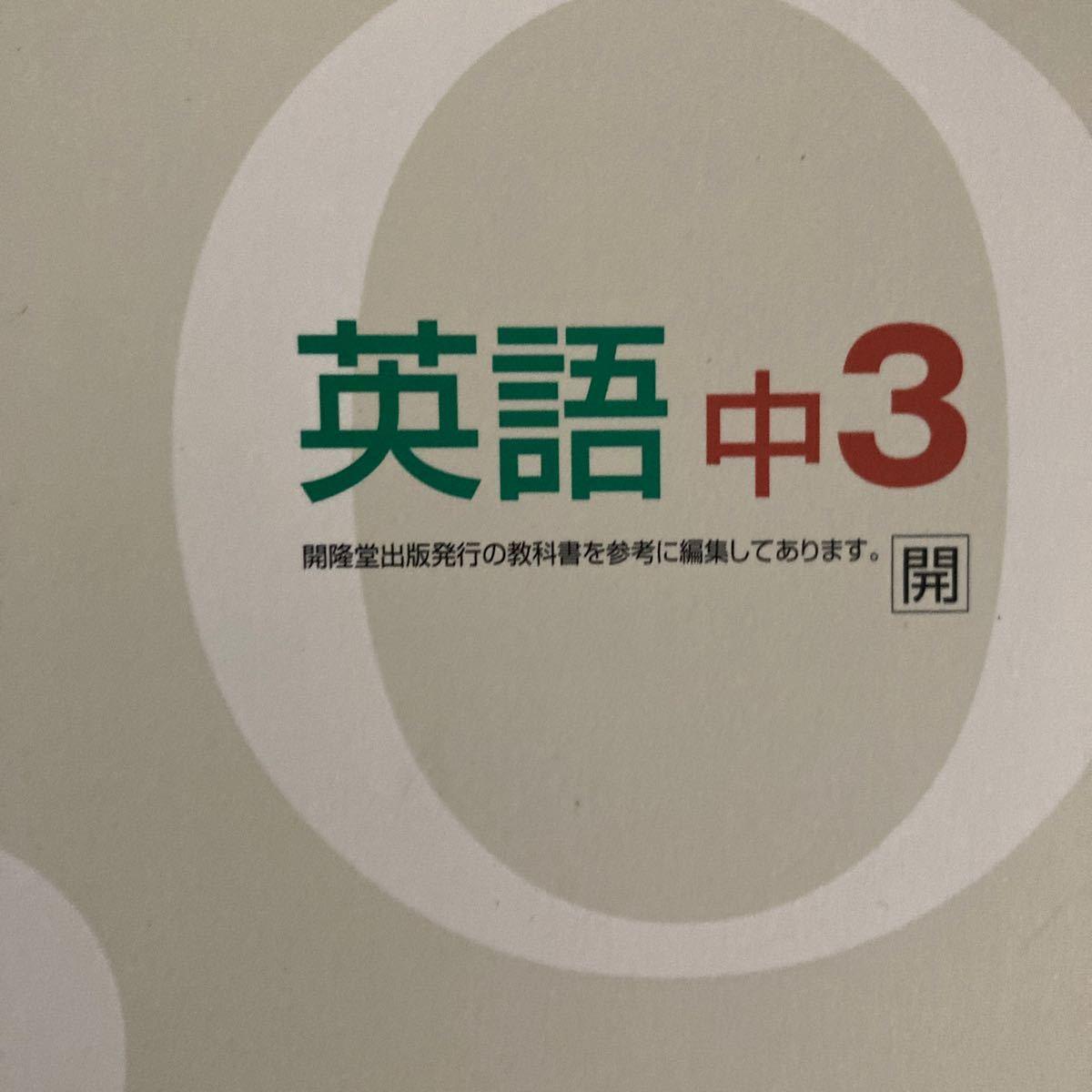 英語ゼミナール 教科書ワーク サンシャイン 中学3年 教科書準拠 現行品 開隆堂