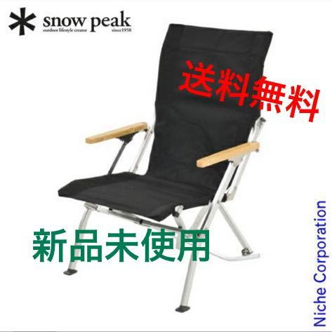 スノーピーク ガーデンローチェア30 ブラック FES-089 雪峰祭2020秋の限定