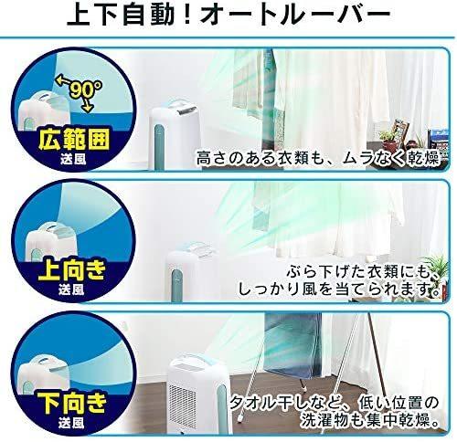 新品☆☆アイリスオーヤマ 衣類乾燥除湿機 強力除湿 タイマー付 オートルーバー 除湿量6.5L コンプレッサー方式 ブルー IJC_画像5