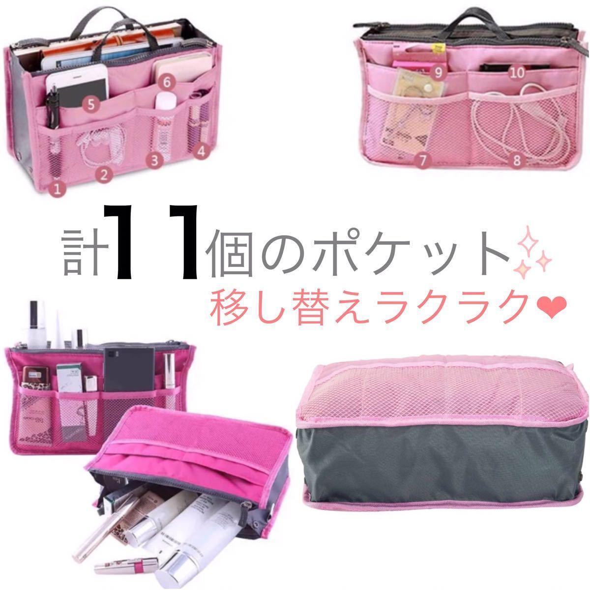 人気商品 バッグインバッグ ローズピンク インナーバッグ 化粧ポーチ 多機能