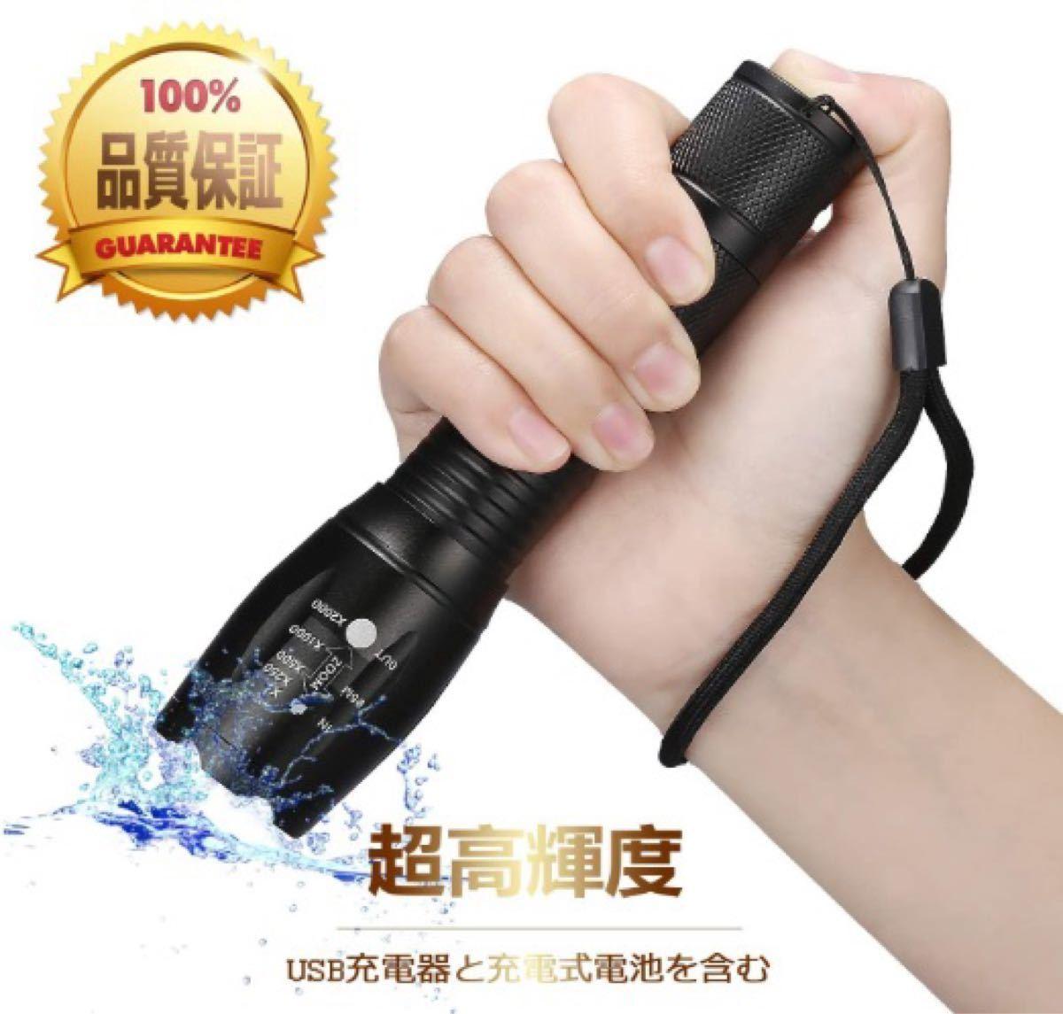 ★USBケーブル付き★懐中電灯 led 強力USB充電式 防水 緊急携帯電話充電
